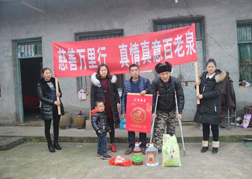 慈善|新年到,四川苍溪县beplay2泉家人到村寨看望困难家庭