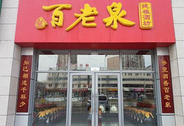 beplay2泉三代店